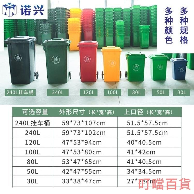 收納桶戶外垃圾桶大號垃圾箱240升塑料垃圾桶 AT