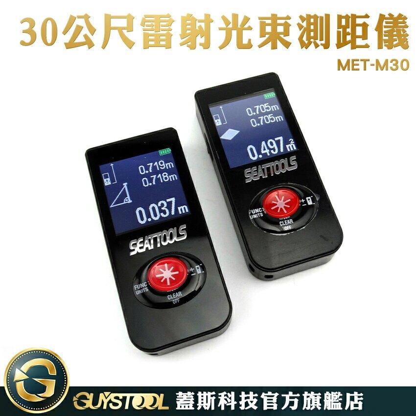 激光測距儀 充電手持式 手持激光尺 紅外線測量儀 MET-M30 激光測距儀
