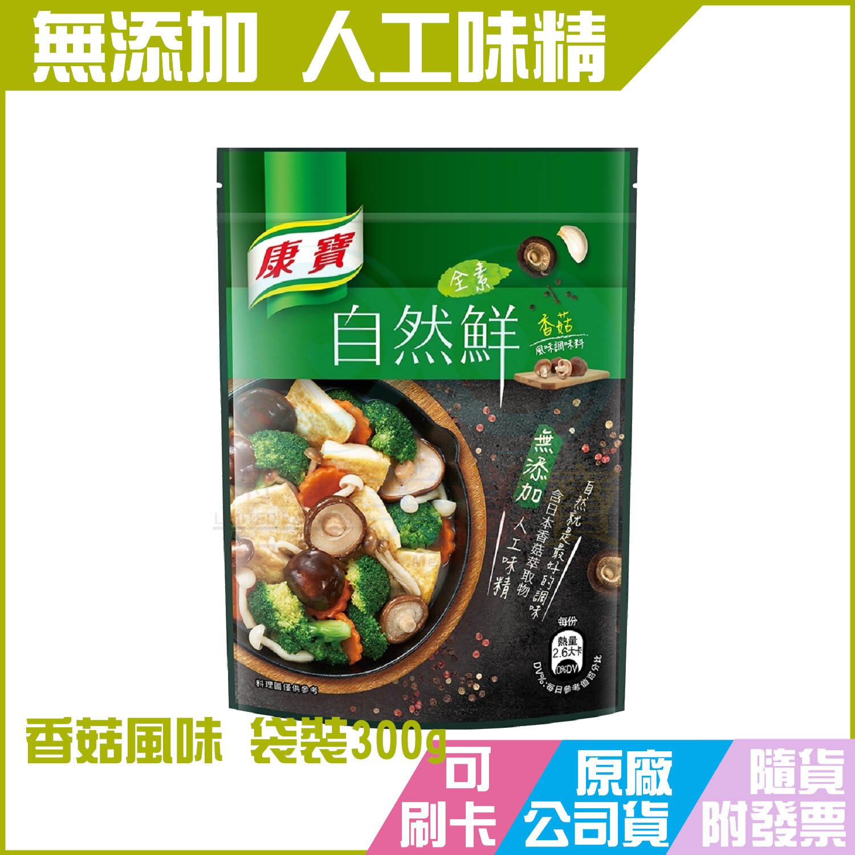 康寶 自然鮮 香菇 風味 調味料 (袋裝) 300g 全素 無添加人工味精