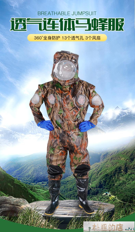 抓馬蜂服防蜂衣捉胡蜂全套帶風扇透氣螞蜂專用加厚防護連體服
