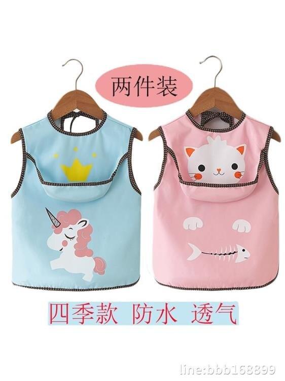 兒童罩衣 寶寶吃飯罩衣兒童防水反穿衣男女夏季薄款無袖圍裙嬰兒圍兜口水巾 -盛行華爾街