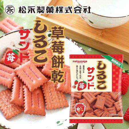 日本 Matsunaga 松永 草莓餅乾 65g 草莓夾心餅 夾心餅 草莓餅 夾心餅乾 餅乾 零食【N104099】