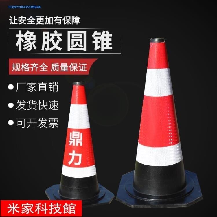 反光錐 橡膠路錐反光錐路障錐雪糕筒錐形桶警示柱反光桶公路安全錐交通錐-免運-【(-品質保證-精品優選)】WJ