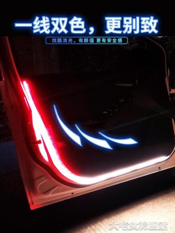 汽車警示燈車門流光燈led流水導光條開門迎賓燈防撞爆閃警示燈汽車改裝通用 快速出貨