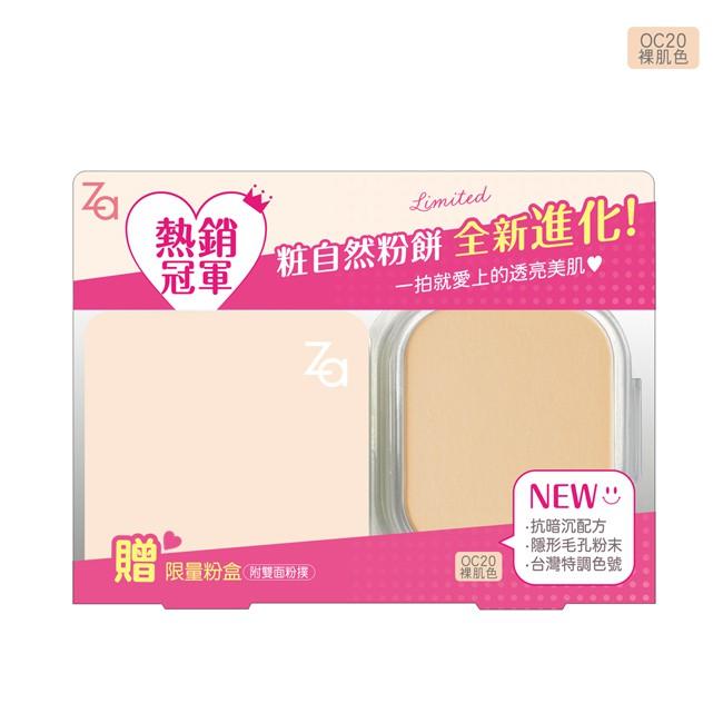 Za粧自然粉餅EX升級組OC20