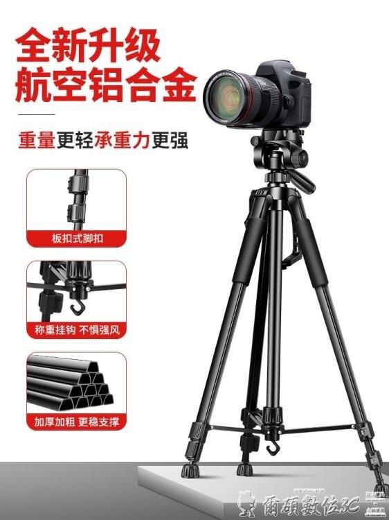 相機架三角架適用于富士戶外通用拍照手機自拍vlog兩用直播支架補光燈 LX