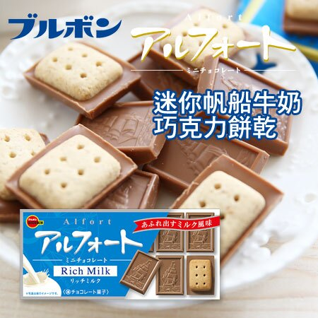 日本 Bourbon 北日本 迷你帆船牛奶巧克力餅乾 55g 牛奶巧克力 帆船餅乾 巧克力餅乾 餅乾 巧克力【N100322】