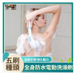 多功能電動沐浴刷防水搓澡刷五合一長柄搓背搓澡洗臉搓腳搓澡神器