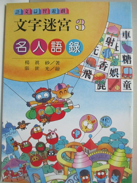 【書寶二手書T7/兒童文學_AE7】名人語錄_文字迷宮3_楊真砂著; 張世光繪