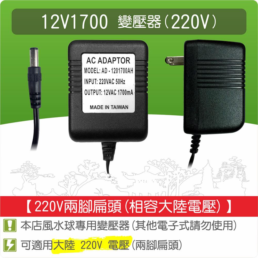 【唐楓藝品耗材零件】沉水馬達變壓器12V1700(220V)(兩腳扁型)