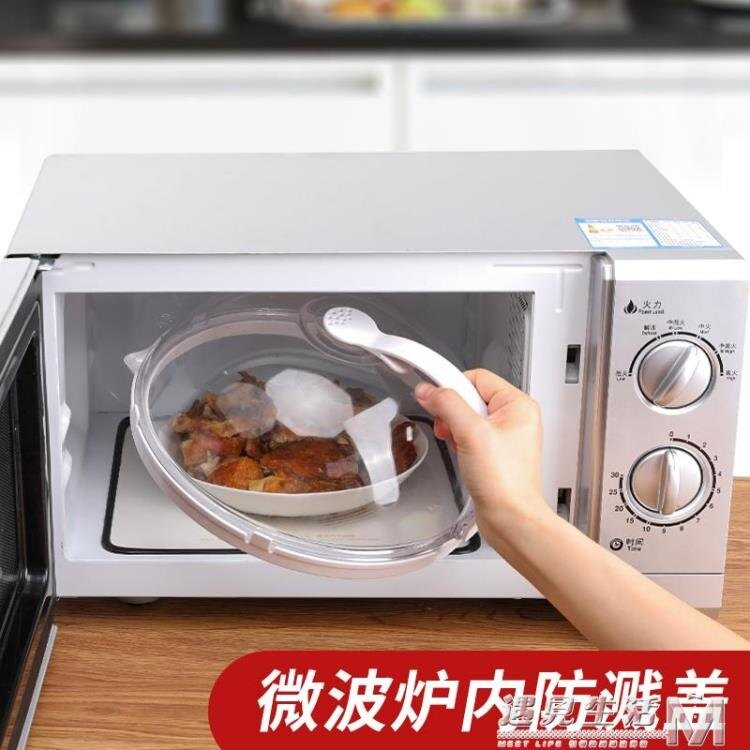 微波爐加熱蓋熱飯塑料蓋子耐高溫圓形食品蓋防塵罩通用防油防濺蓋 聖誕節全館免運