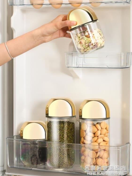 密封罐茶葉玻璃瓶干果玻璃罐廚房收納盒雜糧收納罐子食品級儲物罐