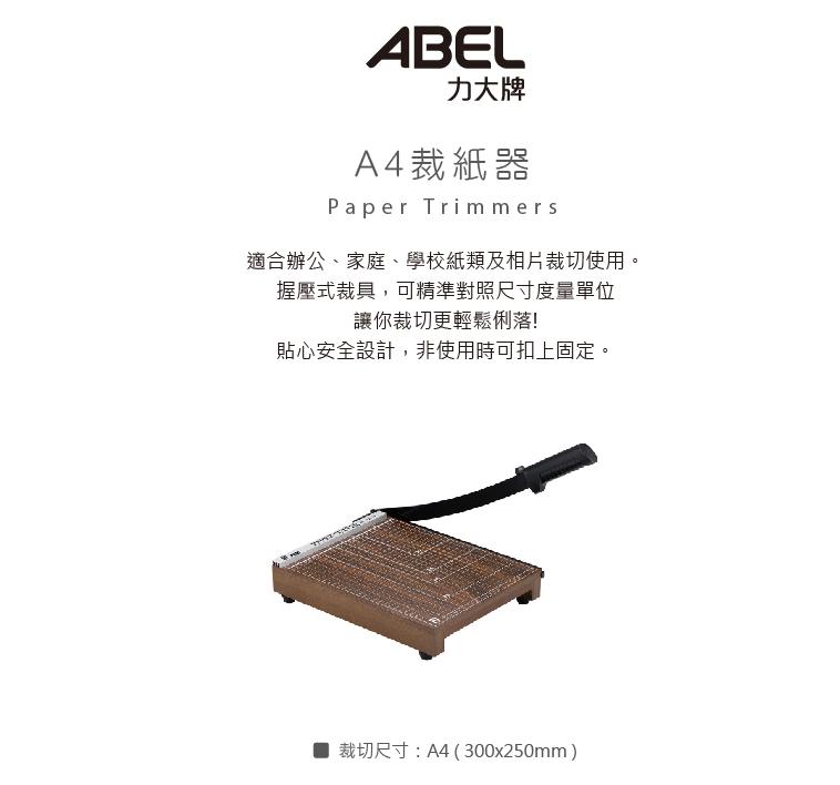 力大ABEL A4裁紙器300x250mm(無壓條)