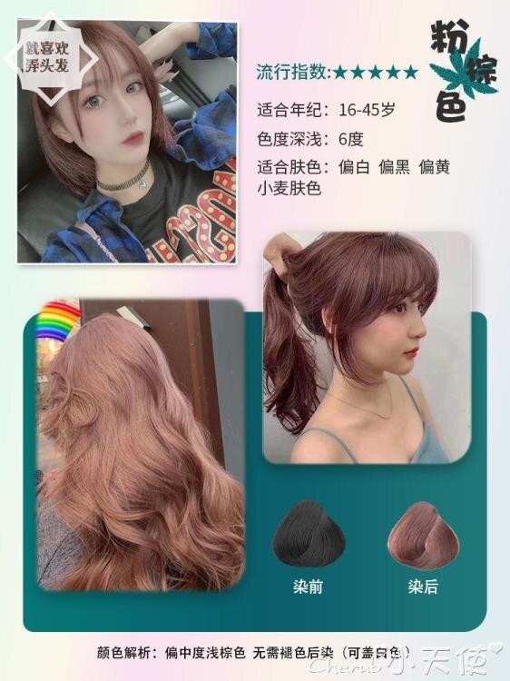染髮劑2021流行色新款亞麻灰棕色藍黑色自己在家染髮膏泡沫純植物