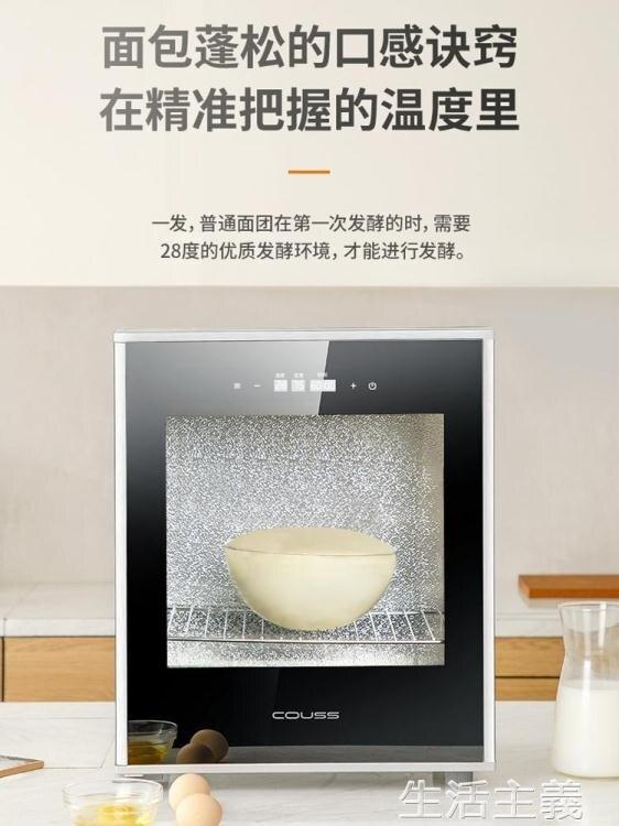 發酵機 卡士 CF-340C發酵箱酸奶機家用小型發面機恒溫面包醒發箱40升保溫 MKS走心小賣場