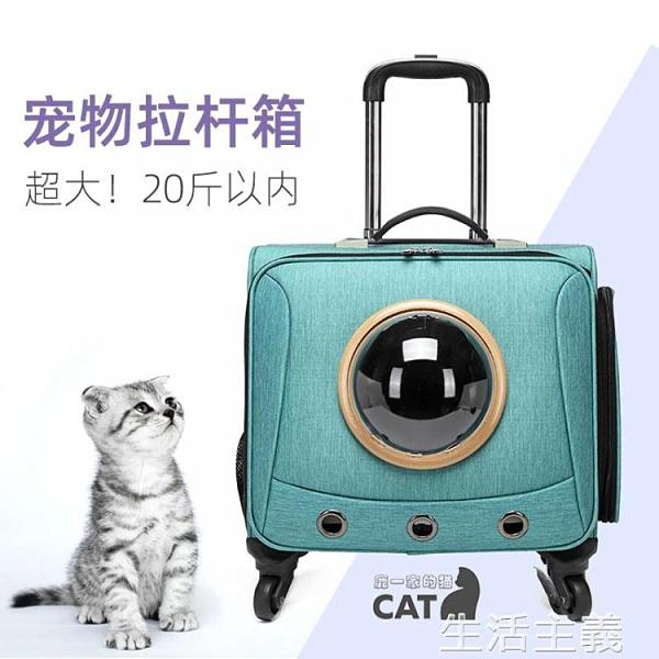 寵物包 寵物貓咪拉桿箱超大號15斤狗狗出行兩只貓外出便攜四輪行李箱包 MKS生活主義