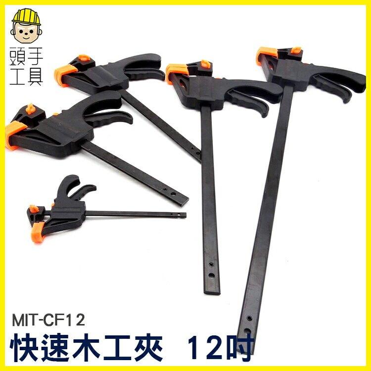 頭手工具 G夾具 夾緊器 木工夾子工具 A字夾木板 固定夾 大力夾 F夾快速 夾緊器強力