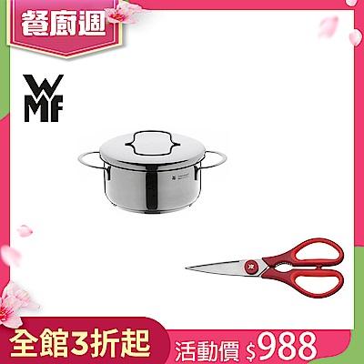 [下殺24折][小資女必備]德國WMF 料理剪刀-紅色+WMF 迷你低身湯鍋16cm (含蓋)