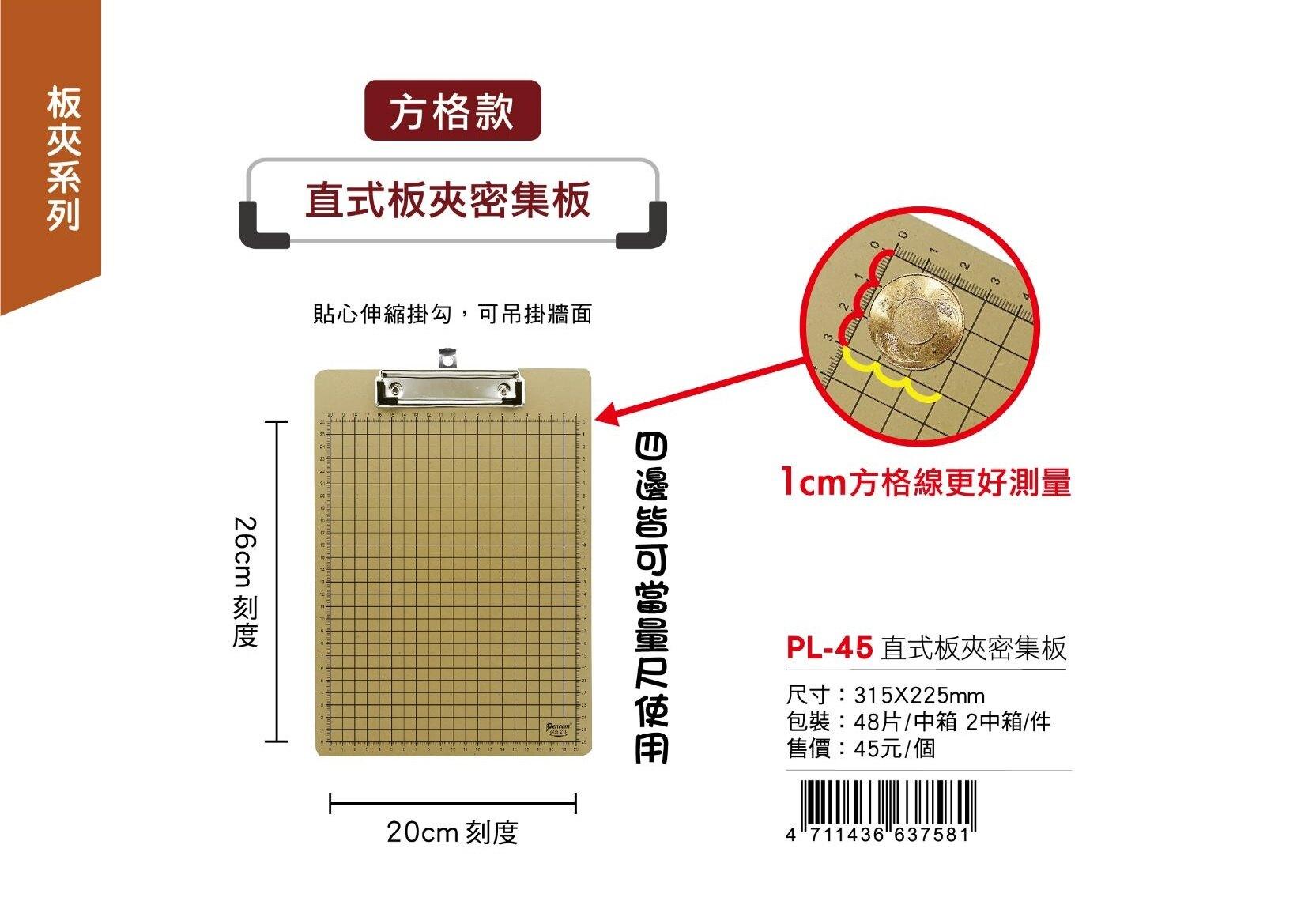 Pencom 尚禹 PL-45 刻度直式板夾密集板 A4
