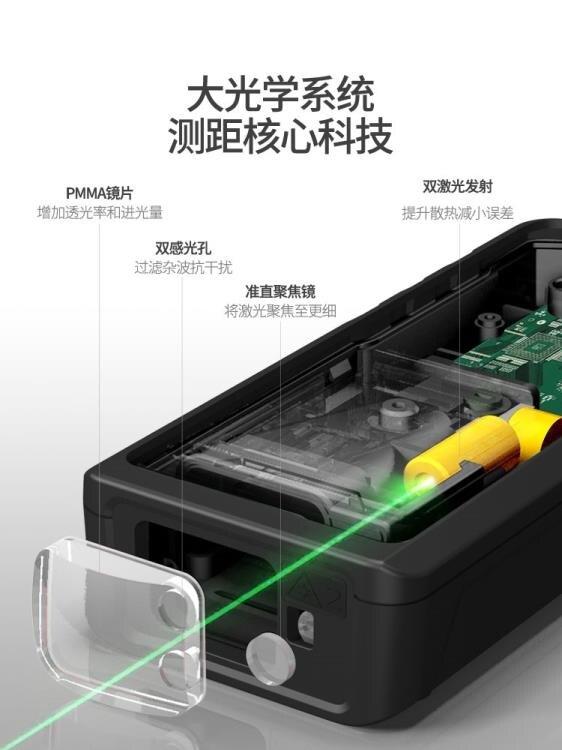 測距儀 深達威激光測距儀綠光高精度紅外線測量工具量房儀手持距離電子尺