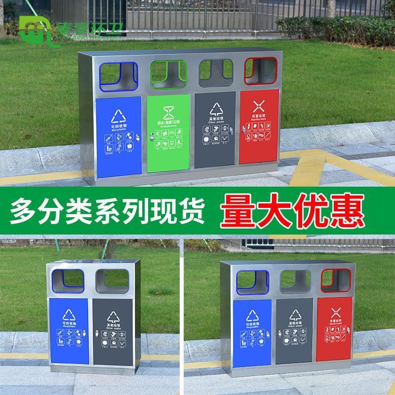 四分類不銹鋼戶外垃圾桶果皮箱室外垃圾箱干濕分類環衛垃圾桶大號