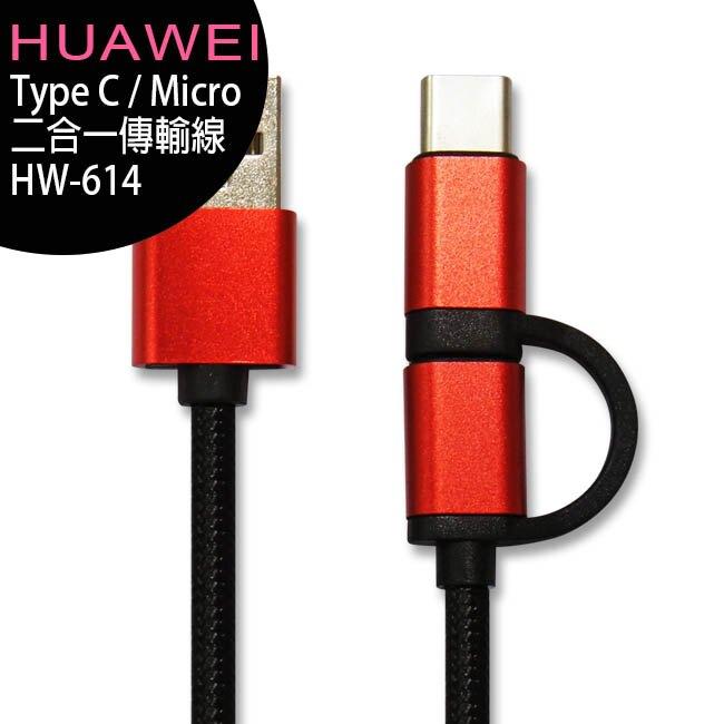 【售完為止】Huawei 華為 Type C / Micro 二合一傳輸線(HW-614)◆買一送一