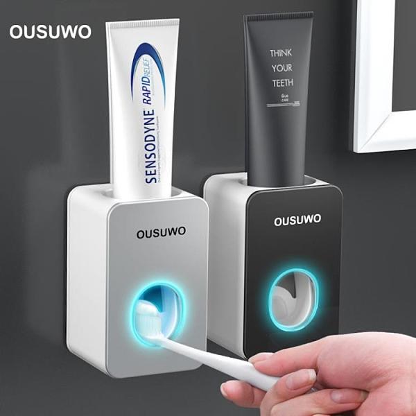 全自動擠牙膏器神器壁掛式家用擠壓器套裝免打孔衛生間牙刷置物架 【ifashion】