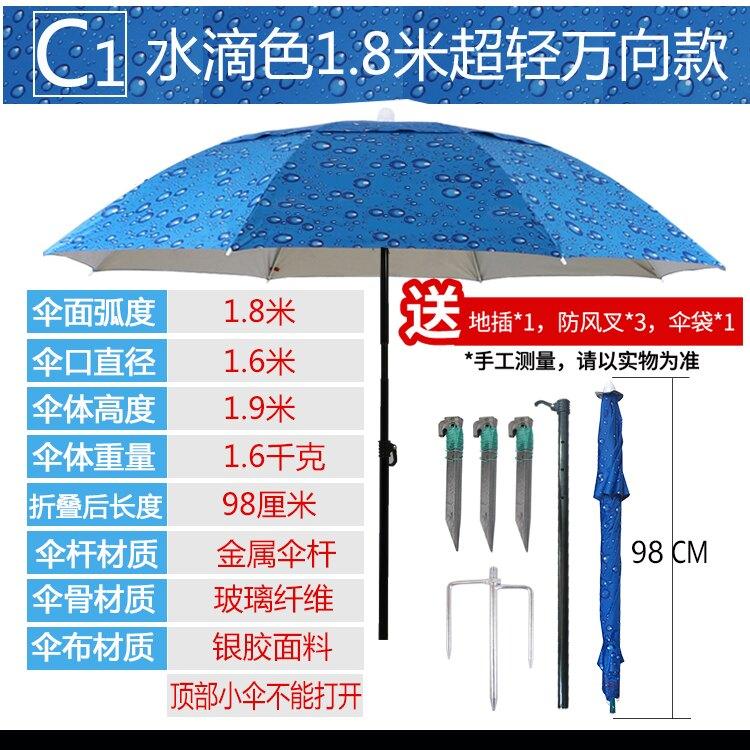 釣魚傘 大釣傘2.4米雨傘萬向加厚防曬防暴雨遮陽漁傘垂釣傘T【全館免運 限時鉅惠】