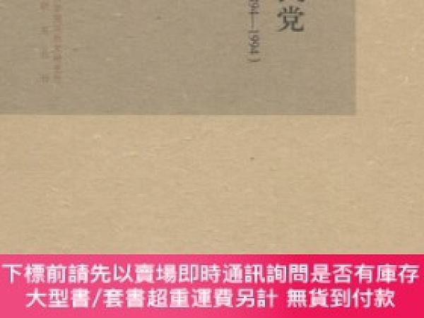 二手書博民逛書店中國國民黨職名錄(1894—1994)罕見(中華書局出品)Y17519 劉維開 編 中華書局出