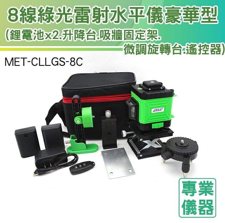 《安居生活館》雷射水平儀豪華型 貼牆型 頂級版超強綠光8線 激光水平儀 水平線 打線器 垂直線 MET-CLLGS-8C