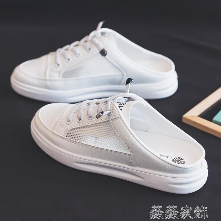 一腳蹬懶人鞋 2021夏季薄款透氣小白女鞋網面新款百搭無后跟半拖一腳蹬懶人白鞋