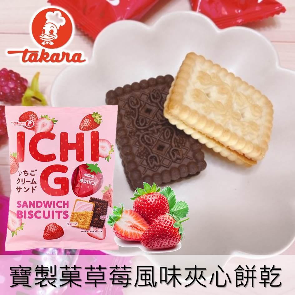 【Takara寶製菓】草莓風味夾心餅乾 144g 宝製菓 いちごクリームサンド 日本進口零食