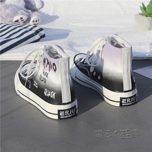 高筒帆布鞋女淺變鞋ins韓版百搭學生新款2021潮ulzzang板鞋子 夏季新品