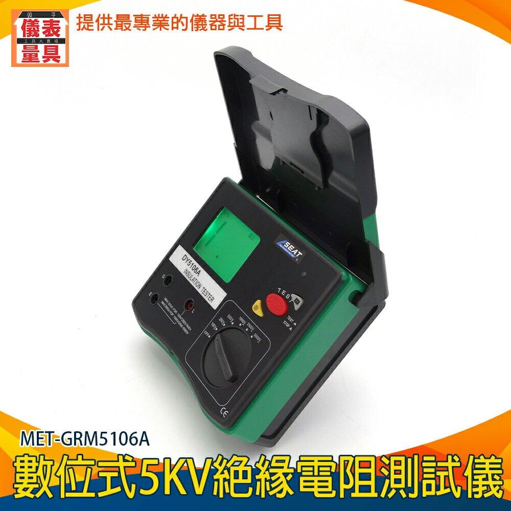 【儀表量具】高靈敏度 電子兆歐表 高壓電工測試儀 GRM5106A 數據保持 通信設備 電氣設備 台灣現貨 內測帶支撐架