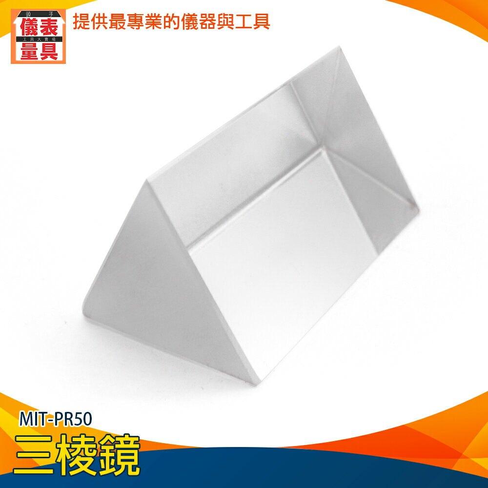 【儀表量具】折射光 兒童教學 MIT-PR50 舒適安全 K9水晶 5*3*3cm 三菱鏡 透鏡實驗 自然科學教具