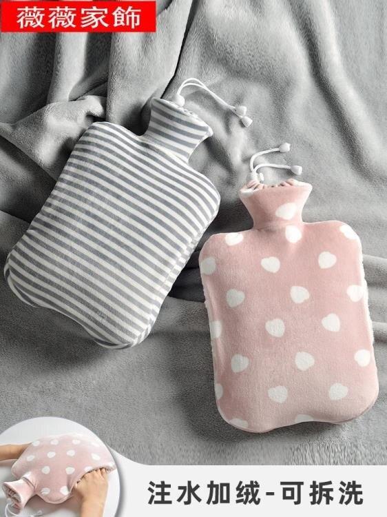熱水袋 熱水袋暖水袋注水灌水暖腳床上大小號毛絨可愛迷你