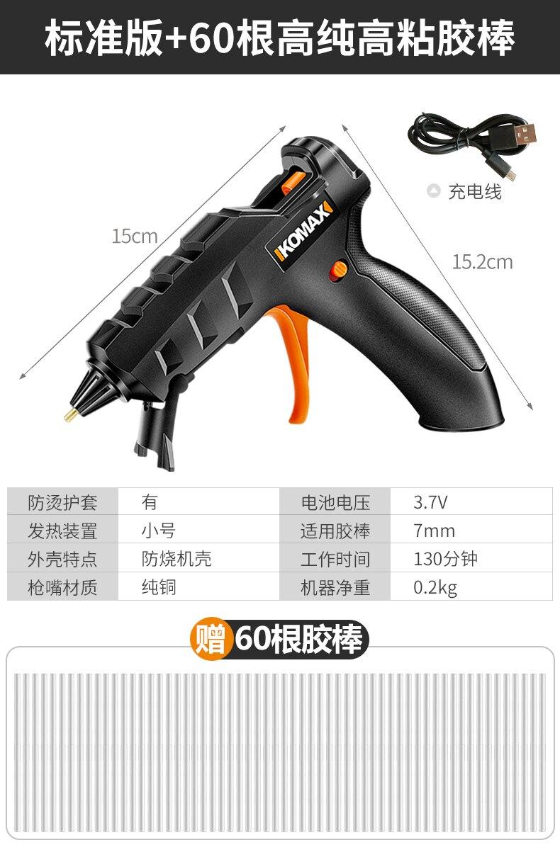 熱熔膠槍 科麥斯鋰電家用手工膠搶萬能熱熔槍可充電熱融小膠棒7mm【MJ9143】
