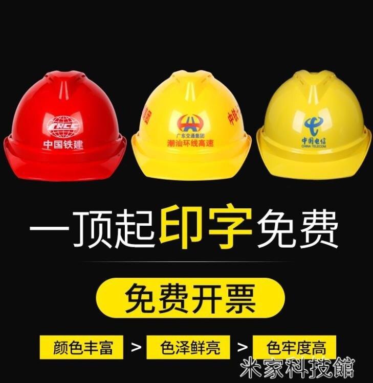 安全帽 安全帽工地透氣國標加厚頭盔施工建筑工程電力防護帽男士定制LOGO-免運-【(買一發三--新年好物)】