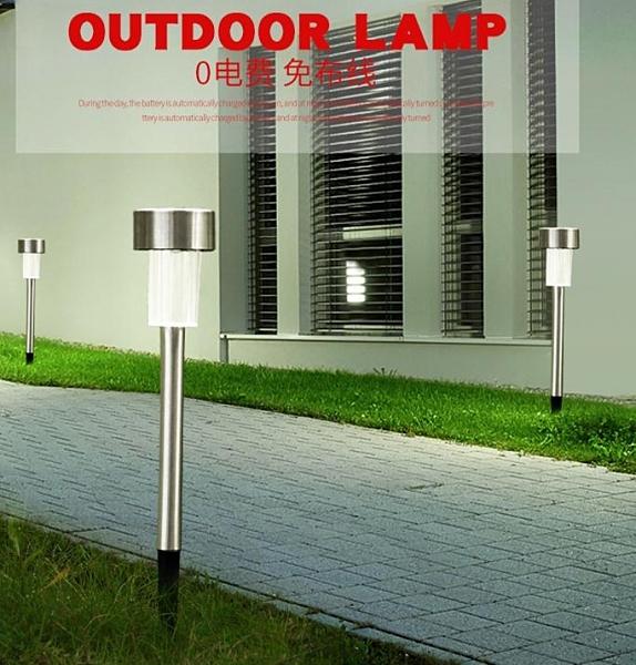 戶外燈 LED太陽能插地小夜燈漸變小彩燈庭院燈草坪燈景觀燈別墅花園草地 風尚