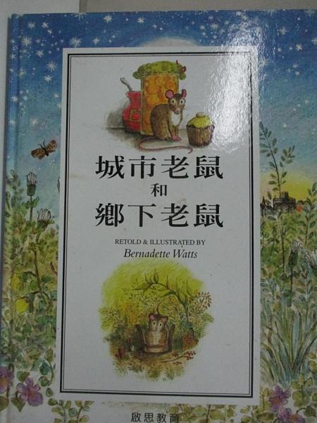 【書寶二手書T1/少年童書_DFP】城市老鼠和鄉下老鼠