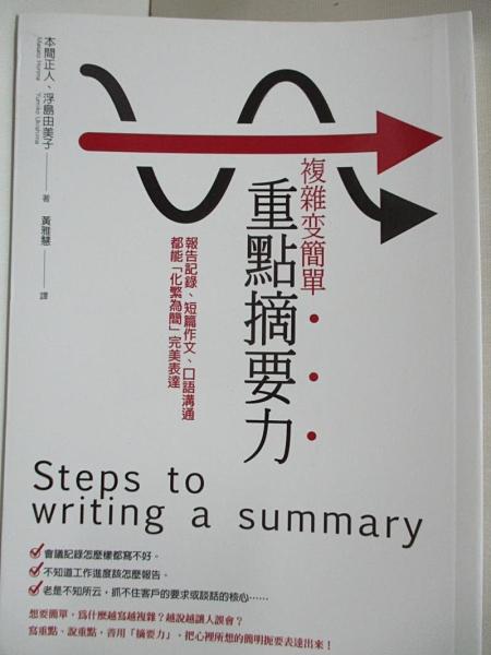 【書寶二手書T1/財經企管_AEY】複雜變簡單 重點摘要力l報告記錄、短篇作文…_本間正人
