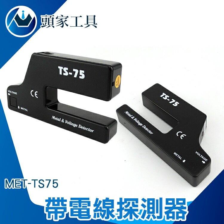 《頭家工具》護牆板內側 牆內金屬 深度達40mm 牆體探測器 MET-TS75 發聲提示 高靈敏度