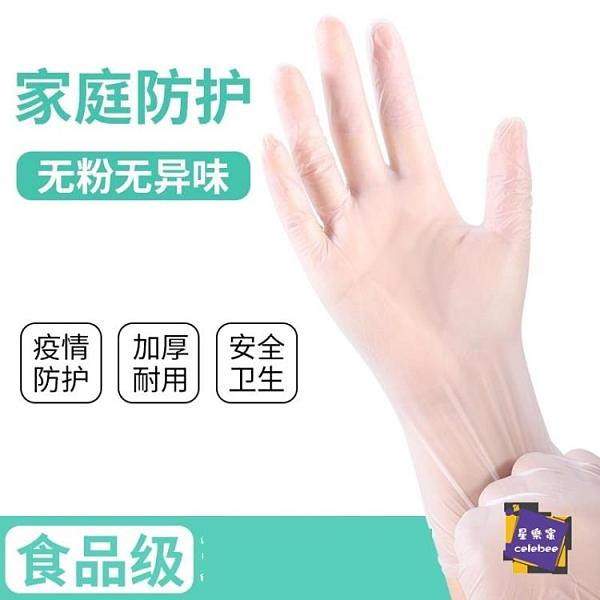 一次性手套/塑膠手套 一次性手套100只加厚乳膠橡膠家用TPE/餐飲PVC廚房烘焙耐用