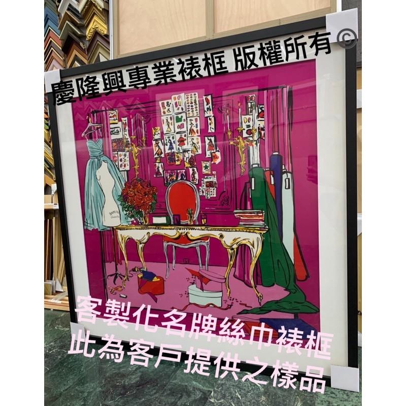慶隆興專業裱框,全台唯一最用心專業絲巾裱框,寶格麗/愛馬仕 名牌絲巾裱框 歡迎詢價