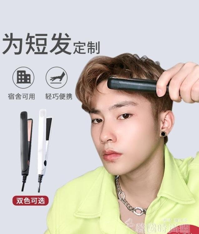 【限時85折】男士學生中分蓬鬆夾板捲髮燙髮棒迷小型紋理電拉直髮器男短髮專用