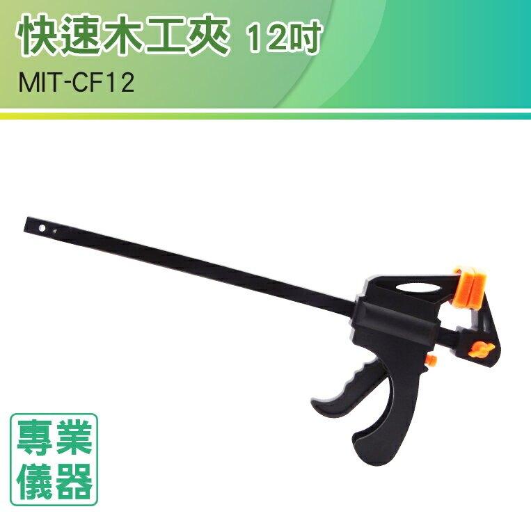 《安居生活館》木工工具 快速木工夾 12吋 夾緊器 快速夾 輔助工具 木作 工具夾 G型夾 MIT-CF12省力
