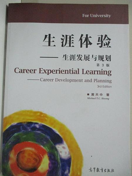 【書寶二手書T1/財經企管_DGJ】生涯體驗——生涯發展與規劃(第3版)_黃天中