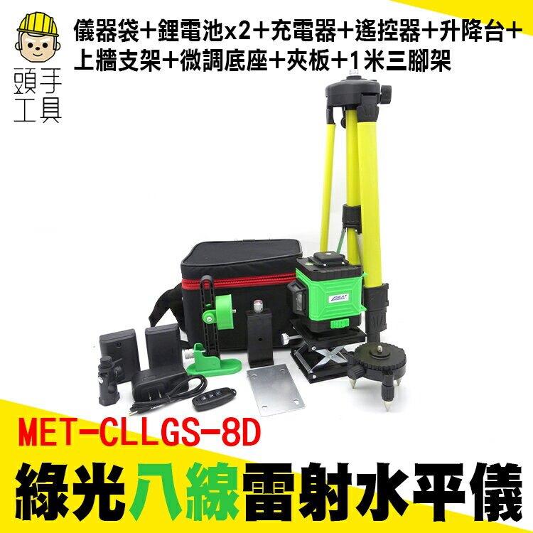 頭手工具 綠光雷射水平儀 自動雷射水平儀 8線8點 附腳架 電子式雷射水平儀 4垂直4水平 CLLGS-8D 自動水平