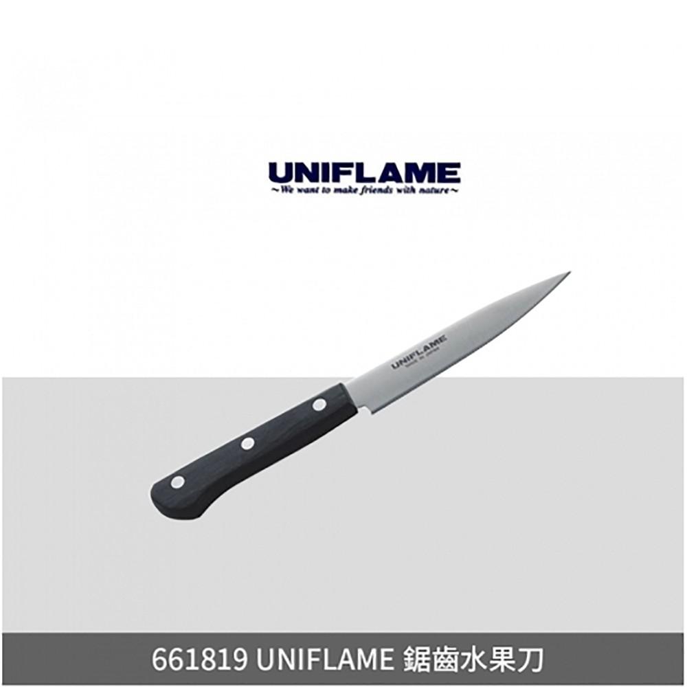 661819 日本UNIFLAME 鋸齒水果刀 蔬菜刀水果刀廚房刀
