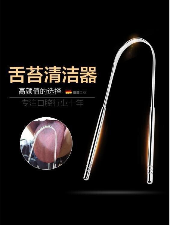 【兩個價!】台灣現貨  舌苔清潔器 舌苔清潔器舌刷刮舌器舌苔刷口腔舌頭成人去除口臭刮舌板護理